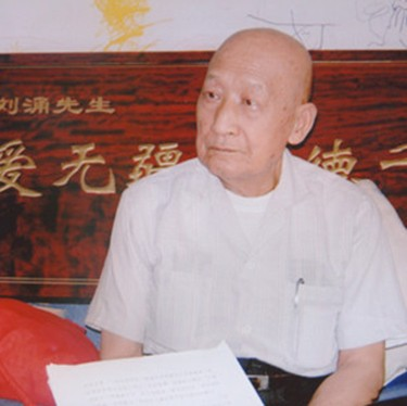 岑山书院刘涌助学专项基金